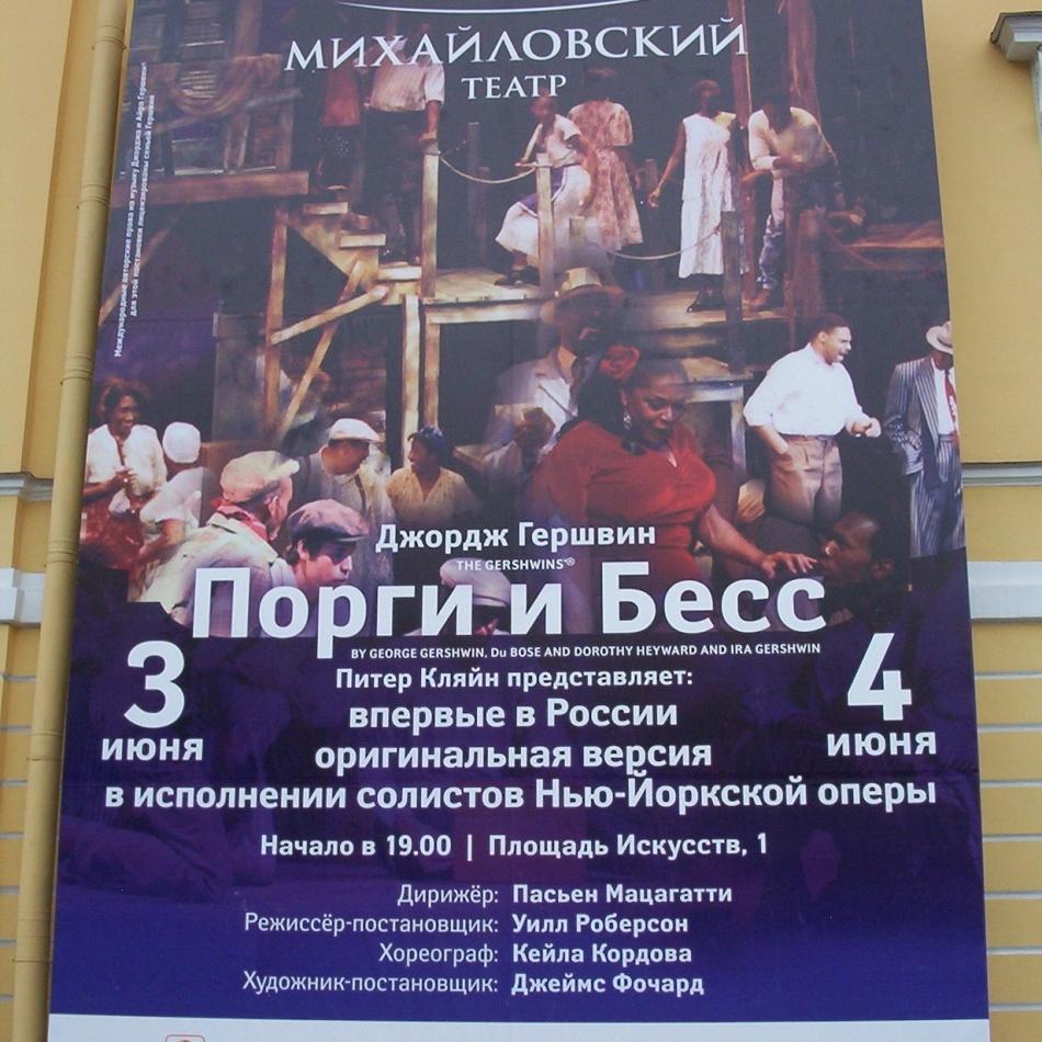 Mikhailovsky Porgy Poster